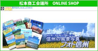松本商工会議所 ショッピングサイト