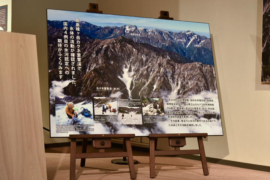 大町山岳博物館1.7m写真パネル
