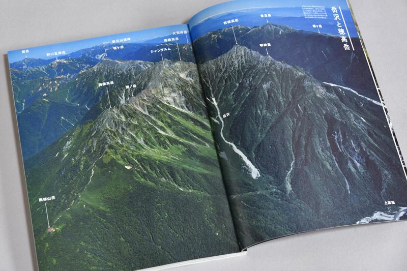 上高地上空からの岳沢と穂高連峰全山