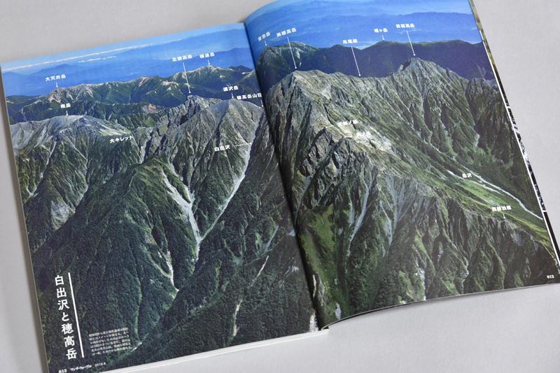 岐阜県側から見た白出し沢と穂高連峰