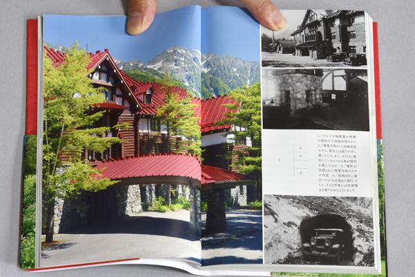 上高地帝国ホテル紹介のページ