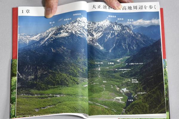 上高地と穂高の全容が分かる序章ページ