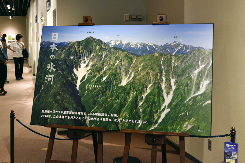 大町山岳博物館大型写真(1.7m×1.2m)