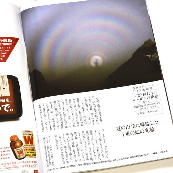 自分の影を中心に7重もの虹の光輪が現れた(ブロッケン現象)