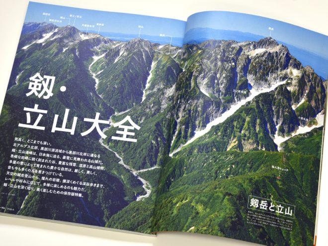 剱岳と劔沢を東方(黒部峡谷上空より)から見る