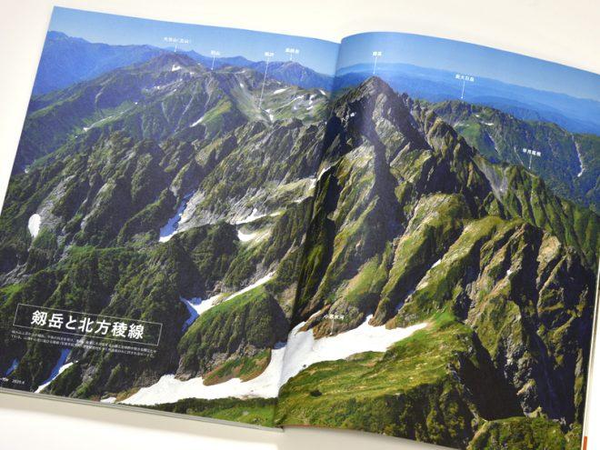 剱岳の北方より立山方面を見る