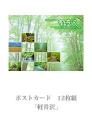 postcard_軽井沢