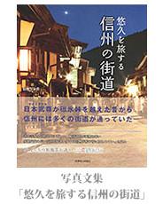 photo_信州の街道